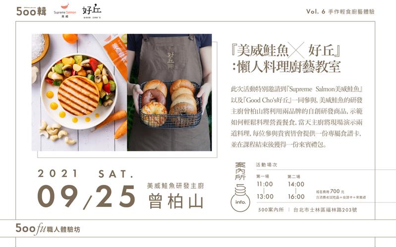500fu職人體驗坊邀來「美威鮭魚X好丘」,舉辦懶人料理廚藝教室。圖/500輯提供