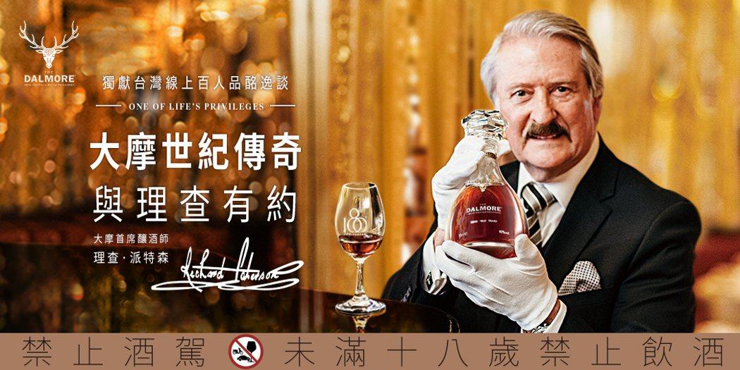 有盛譽為「神之鼻」的大摩首席釀酒師,理查‧派特森(Richard Paterso...