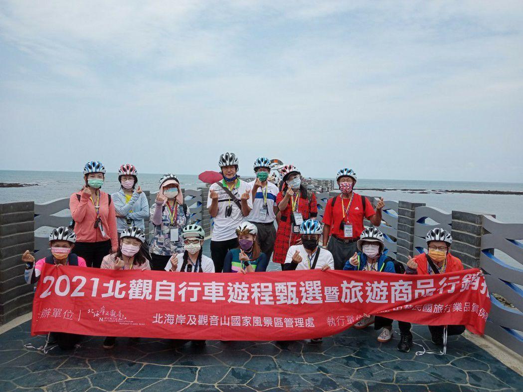 北觀自行車遊程悠遊北海岸樂。