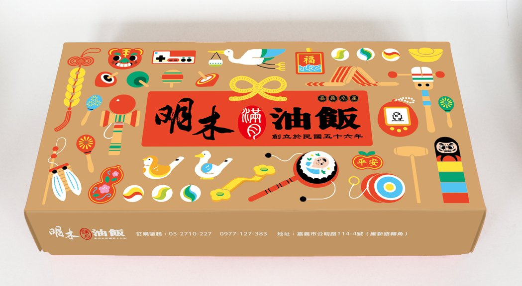 嘉義50年以上人氣老店,明木滿月油飯店推出雙料紅蛋大雞腿禮盒,視覺上以豐富的滿月...