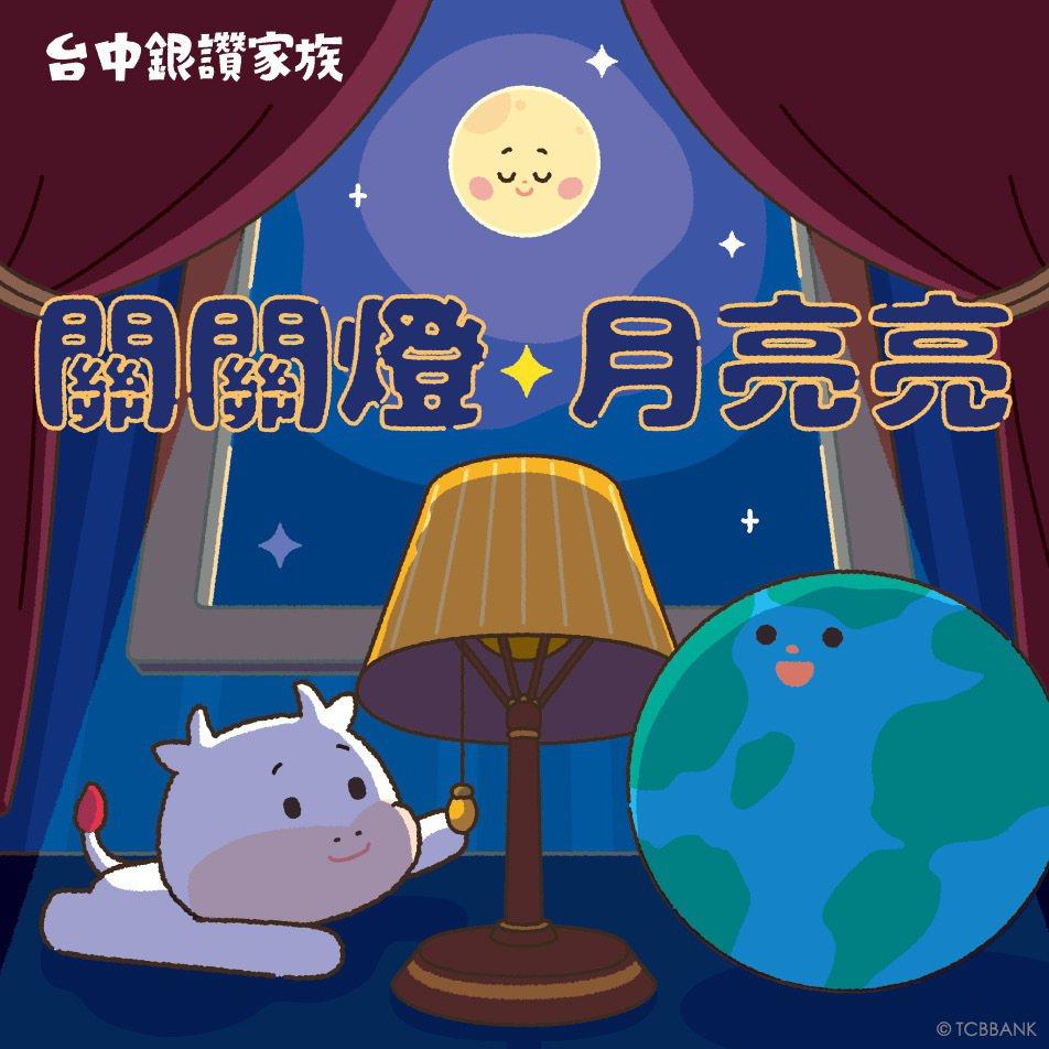 台中銀行響應節能,於中秋假期舉辦「關關燈,月亮亮」活動。 台中銀行/提供