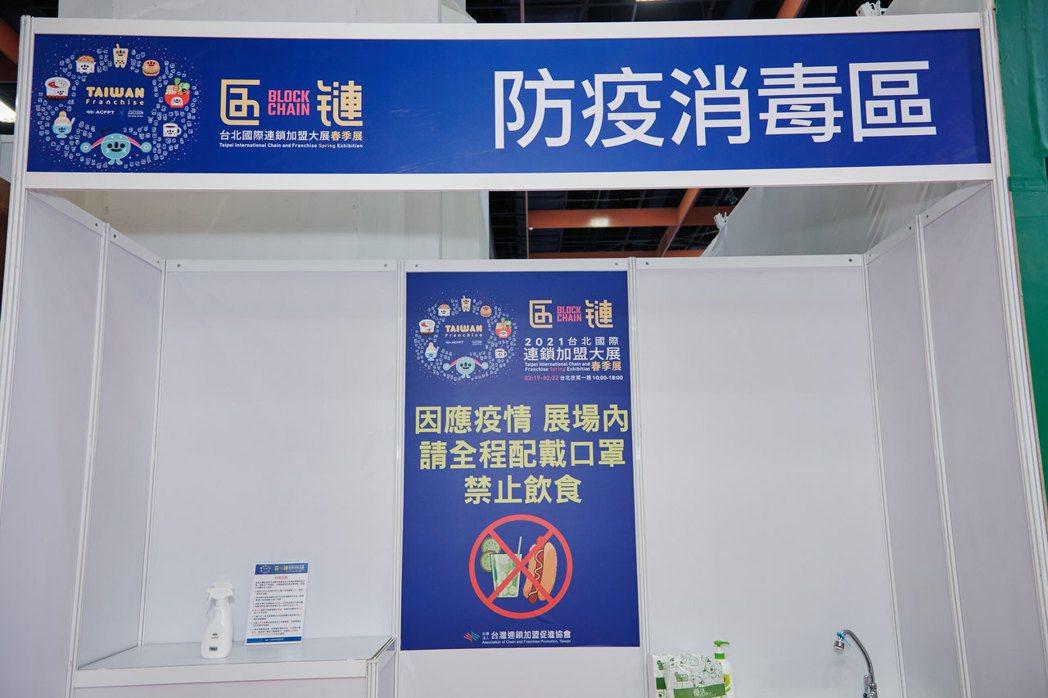 展覽開辦防疫規定嚴格。台灣連鎖加盟促進協會/提供