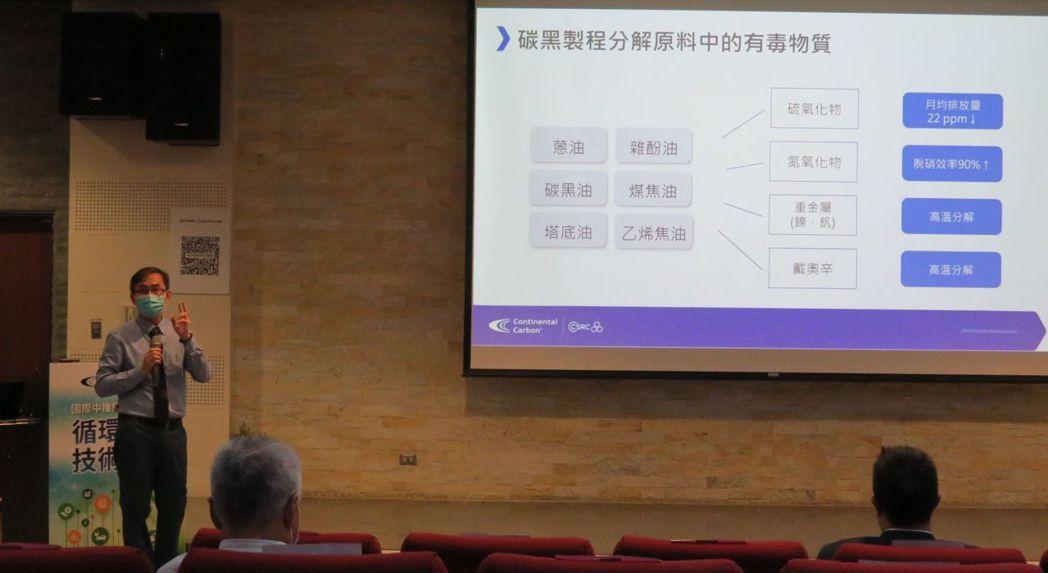 論壇邀請Continental Carbon安環中心經理張志雄以「循環經濟零廢棄...