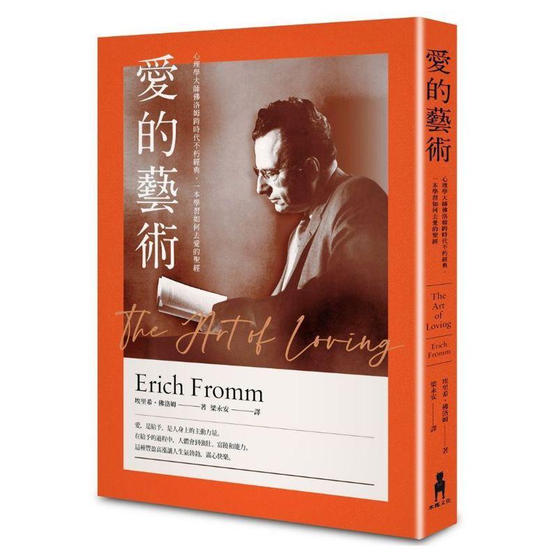 書名:《愛的藝術》 作者: 埃里希.佛洛姆( Erich Fromm) 出版社:木馬文化/讀書共和國 出版時間:2021年9月29日