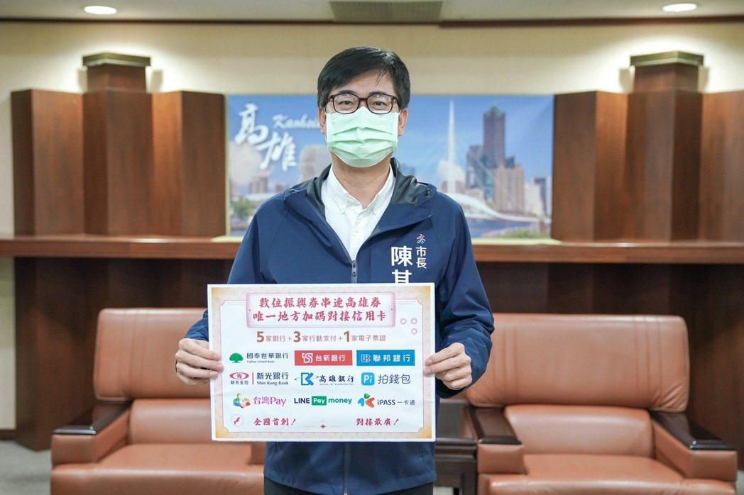 市長陳其邁指出,高雄券的數位振興方案具備三大特色。圖/市府經發局提供