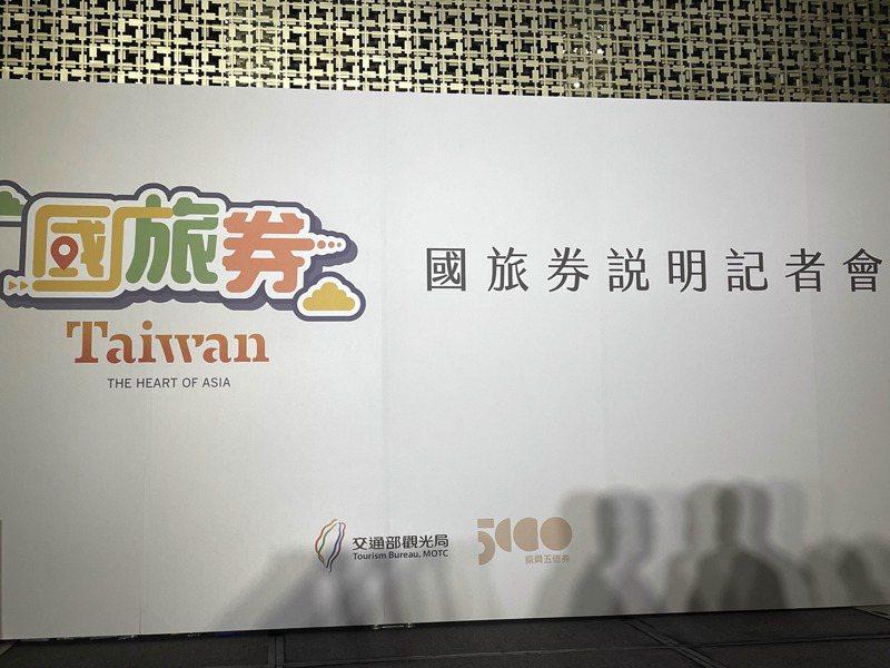 觀光局今天舉辦國旅券記者會。記者曹悅華/攝影