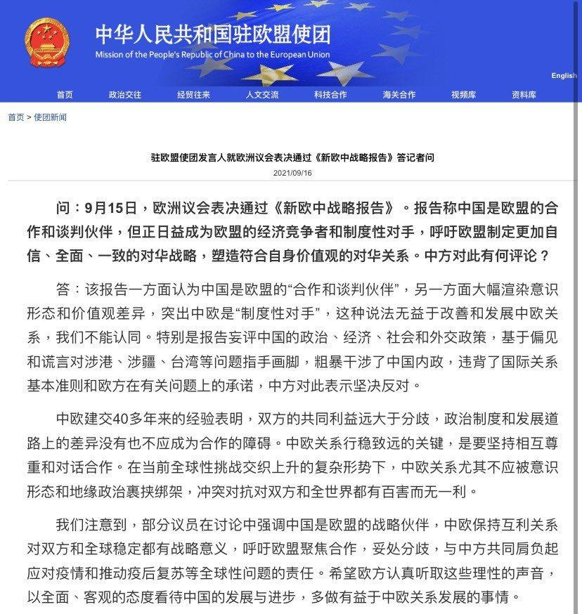 大陸駐歐盟使團回應「新歐中戰略報告」。圖/大陸駐歐盟使團網站