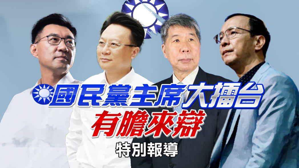 國民黨主席候選人江啟臣(左起)、卓伯源、張亞中、朱立倫將出席辯論會。圖/中天提供