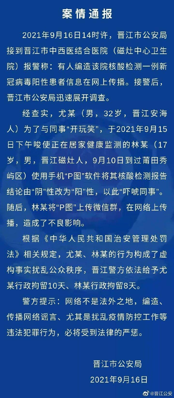 晉江市公安局發布一則竄改新冠檢測疫情的案例。圖/晉江公安微博