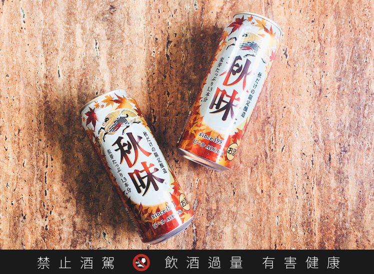 新款麒麟KIRIN「秋味」啤酒,以澄金色瓶身搭配橘紅楓葉,帶來華麗的秋日歡愉聯想...