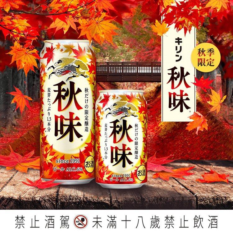 KIRIN「秋味」啤酒即日起已於7-11便利商店限定開賣,並有330ml與500...