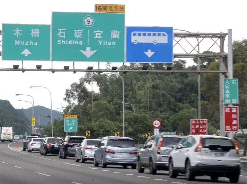 中秋連假,高速公路局預估,今天上午9時起,國道5號南下路段就易塞車,並可能持續至深夜12時。本報資料照片