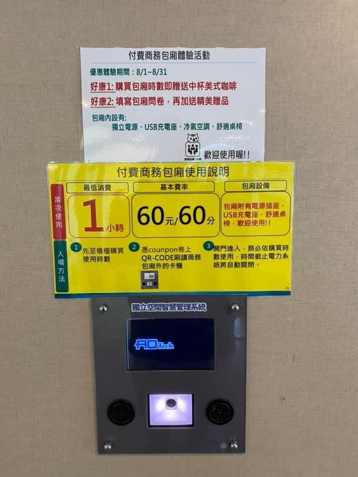 7-ELEVEN桃園市大錢站門市推出「付費商務包廂」,內有獨立座位、電源插座等,...