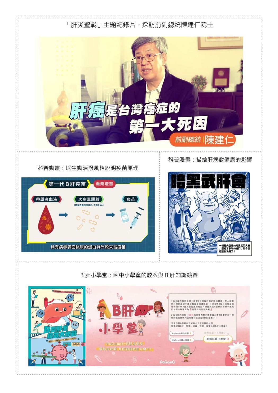 科技部舉辦「B肝疫苗40週年線上展」,前副總統陳建仁親自說明肝炎聖戰過程。(圖/...