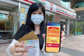 統一超商整合集團3大支付 9月22日起開放數位綁定振興五倍券