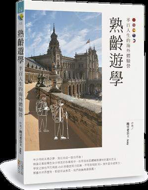 書 名:熟齡遊學:半百人生的海外體驗營作 者:豌豆老公主 Amy 出版...