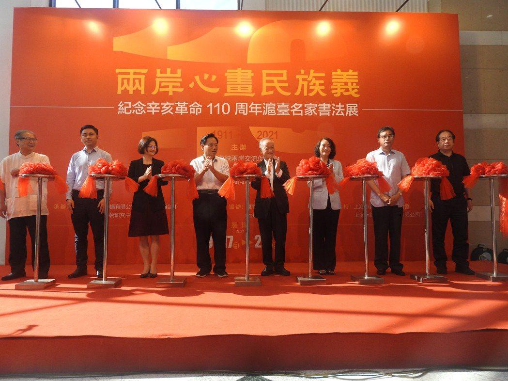 上海中國書法院院長周志高(左起)、上海市台辦副主席陽禮華、上海市台辦主席鍾曉敏、...