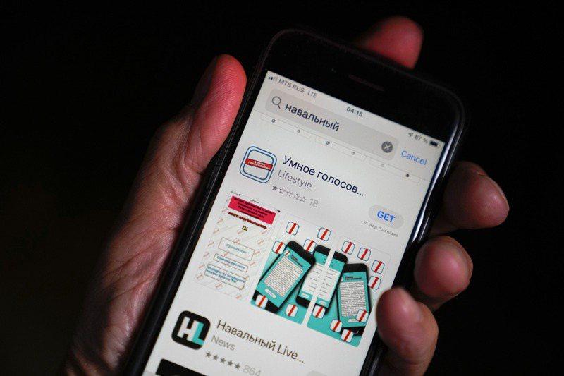 一位俄國民眾5日瀏覽納瓦尼團隊所設計的聰明投票應用程式。美聯社
