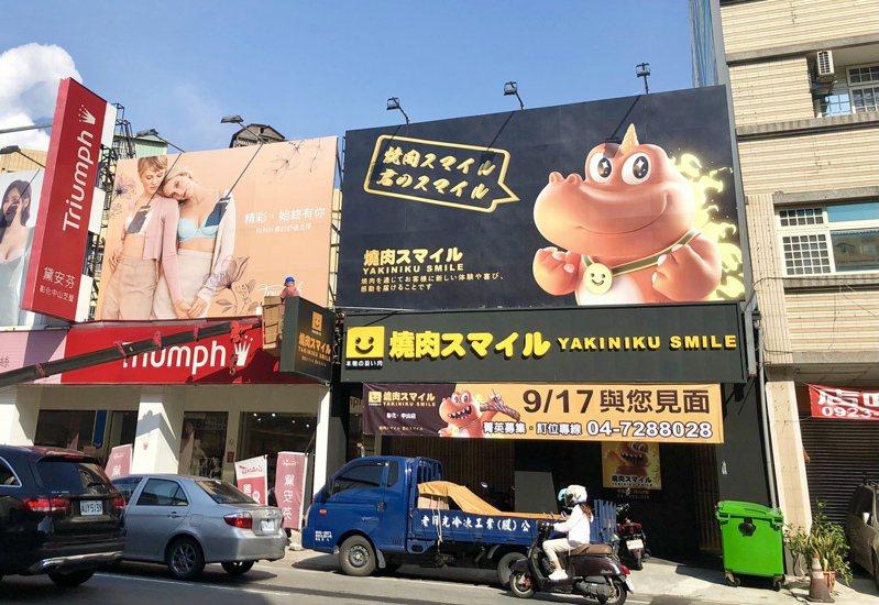 「燒肉smile」插旗台中一級戰區逢甲商圈。築間餐飲集團提供
