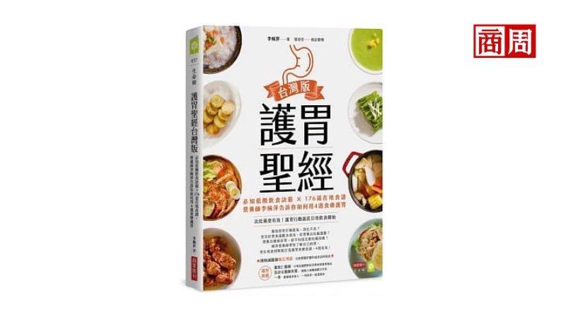 《護胃聖經台灣版》/商業周刊出版
