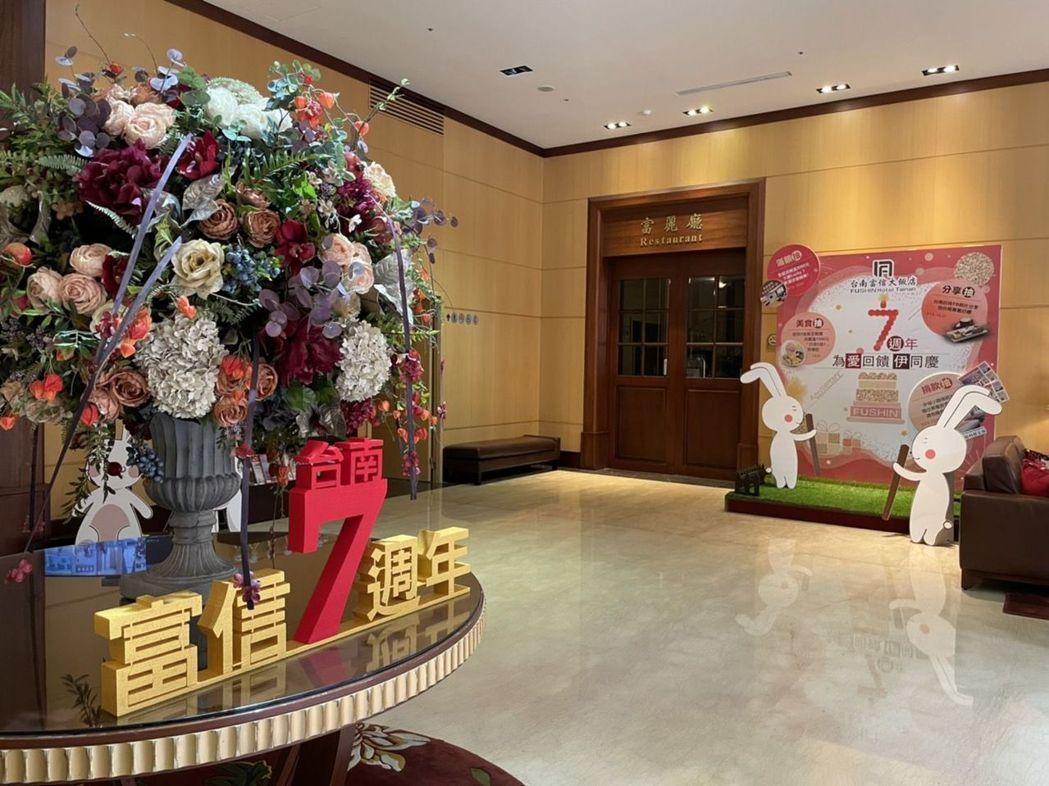 台南富信大飯店7周年推出一系列活動,不只享優惠、抽好禮,還能舉手做公益。   台...