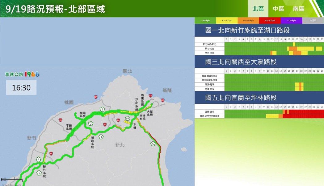 9月19日北部區域路況。圖/高公局提供