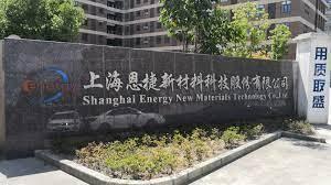恩捷科技公司已是全球鋰電隔膜龍頭企業,日商旭化成與恩捷合資設廠,將有利雙方發展。 (網路照片)