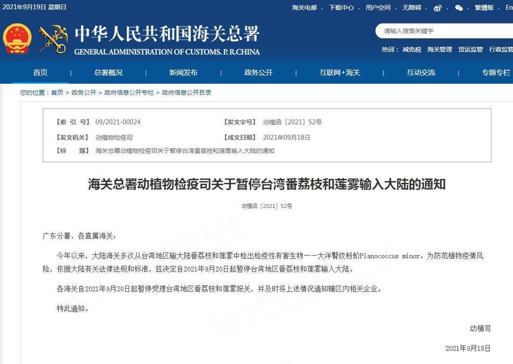 大陸海關總署發布通知,暫停台灣釋迦和蓮霧輸入大陸。環球網