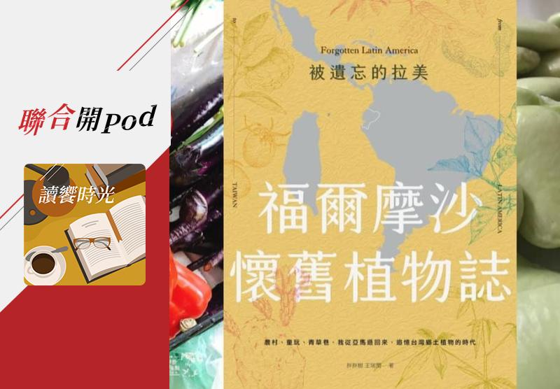 作家胖胖樹新書《被遺忘的拉美:福爾摩沙懷舊植物誌》,寫台灣植物與拉丁美洲的連結。圖/取自臉書「胖胖樹的熱帶雨林」粉絲專頁