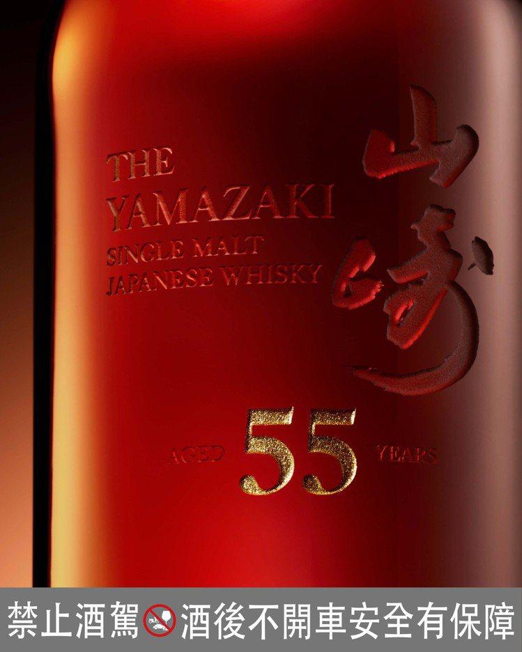 山崎55年瓶身以噴砂技術精心鐫刻,展現不凡氣息。圖/台灣三得利提供。提醒您:禁止...