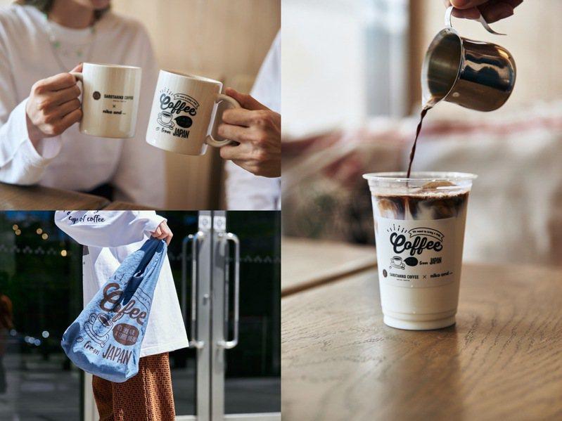 猿田彥珈琲首度攜手日本風格品牌niko and … 推出一系列限定聯名飲品、餐點、生活雜貨及服飾,9月28日起全台獨家發售。圖/誠品提供