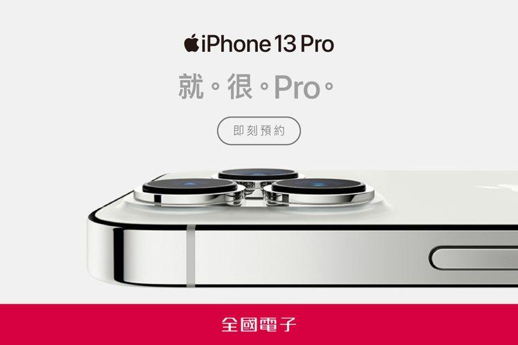 9月23日前於全國電子預約iPhone 13系列並加購UAG iPhone 13...