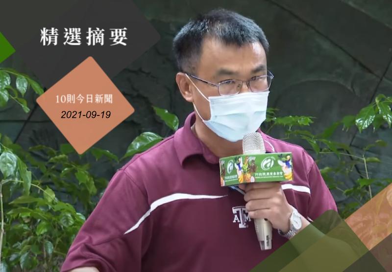 農委會主委陳吉仲。圖/取自udnTV
