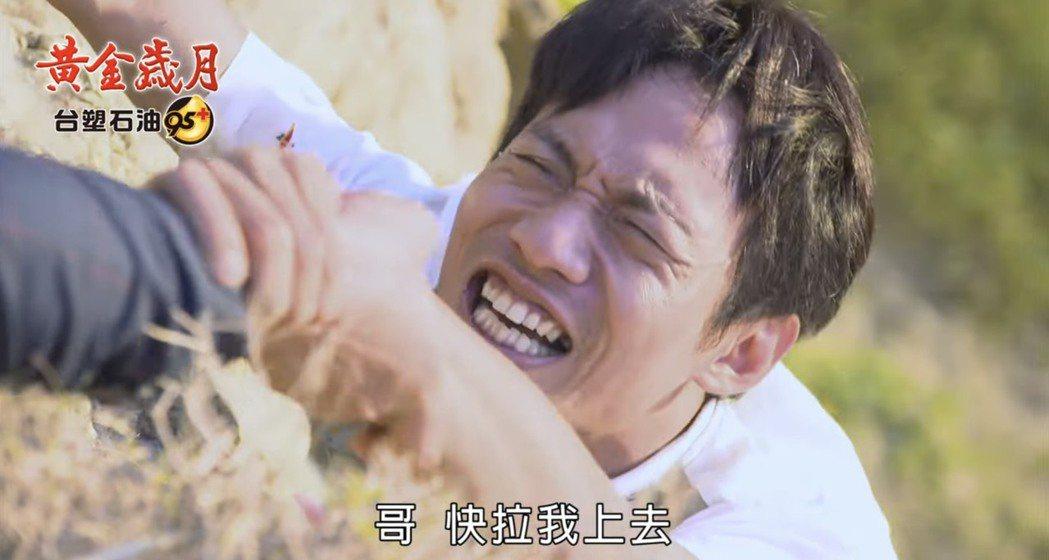 張哲豪日前拍攝「黃金歲月」墜崖戲。圖/摘自youtube
