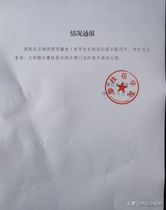 女大生9月18日在校園中穿和服自拍,校方表示會調查。(取自微博)