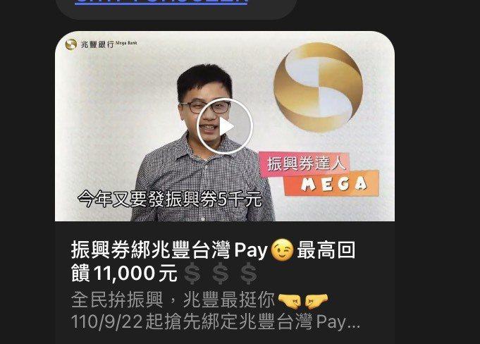 兆豐銀五倍券宣傳影片:振興券綁兆豐台灣Pay,最高回饋11000元。圖/網路翻拍