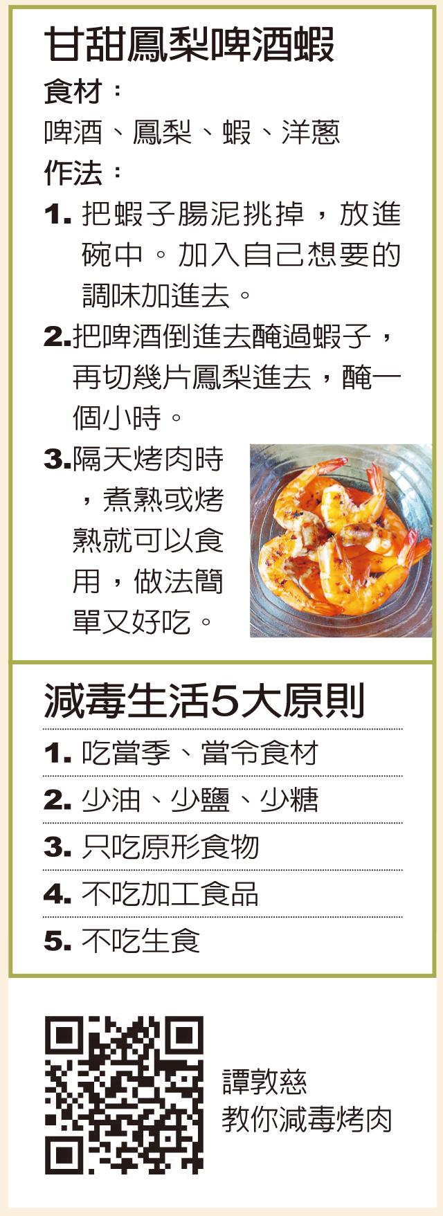 甘甜鳳梨啤酒蝦 製表/黃妙雲