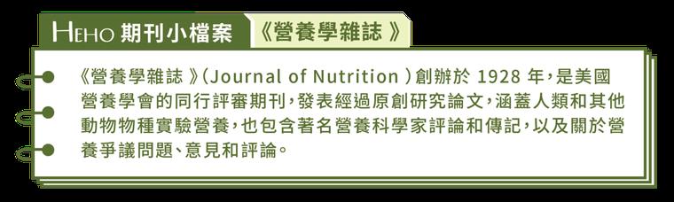 《營養學雜誌》 圖/Heho提供