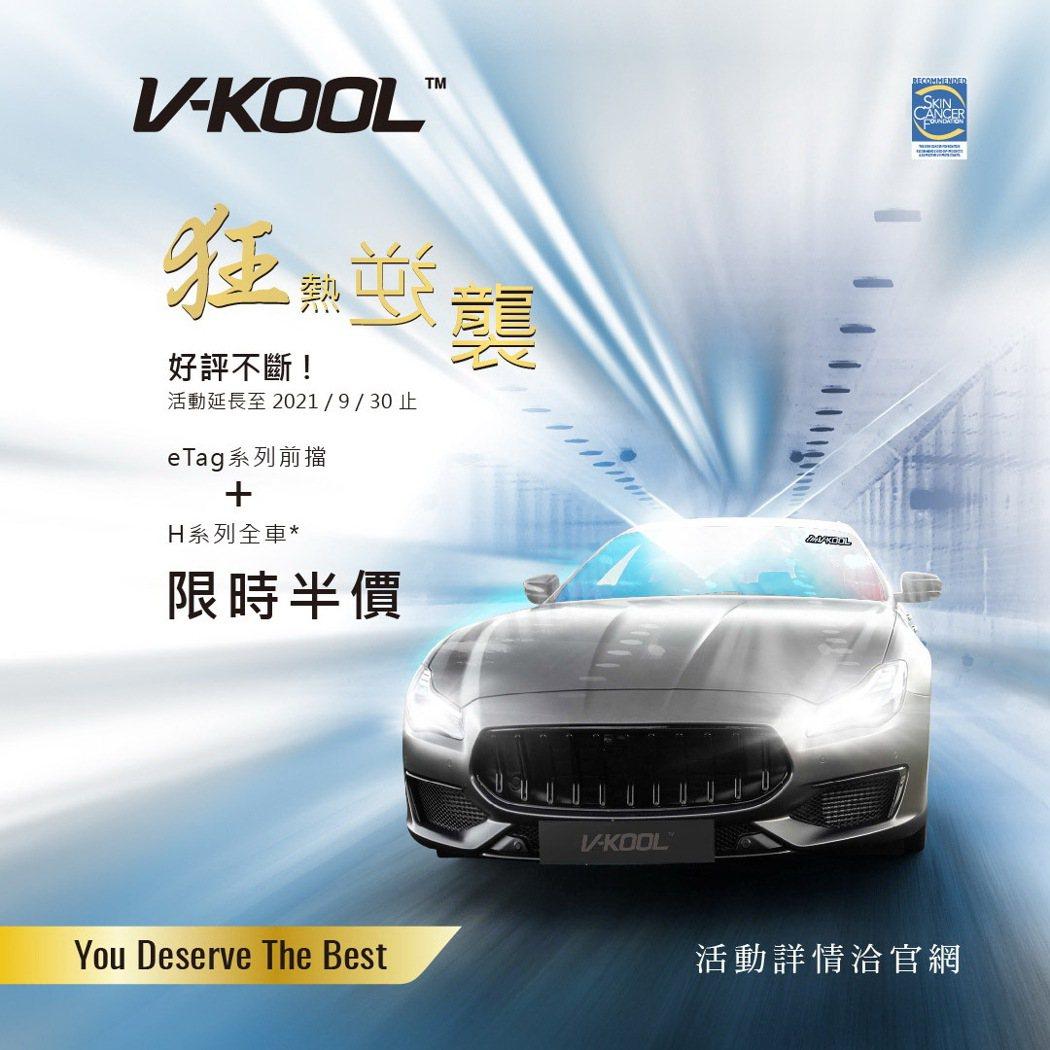V-KOOL狂熱逆襲。 圖/台灣維固提供