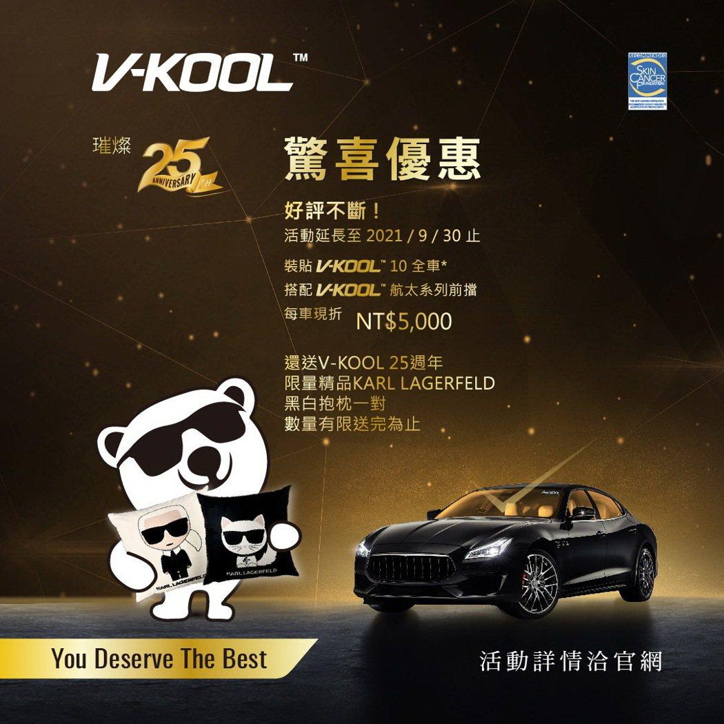 V-KOOL航太優惠。 圖/台灣維固提供