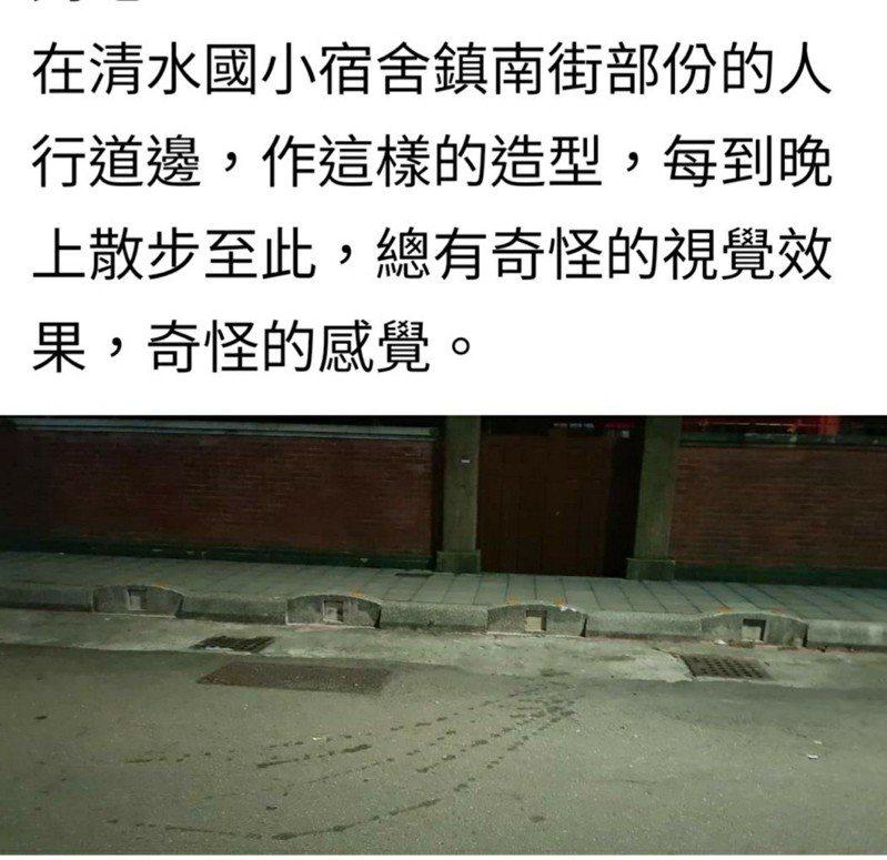 台中市清水區清水國小宿舍區人行道旁,路緣石從側邊看的形狀,民眾說感覺奇怪。圖/取自臉書清水小鎮