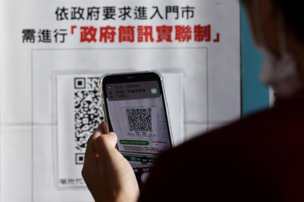 防疫期間,民眾透過手機拍場所代碼,經由簡訊實聯制留下走過的場所足跡。圖/本聯資料...