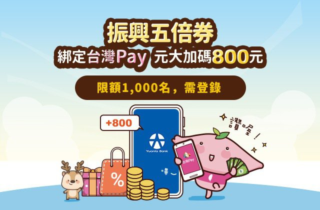 元大銀行數位振興券綁定台灣Pay加碼活動(元大銀行/提供)