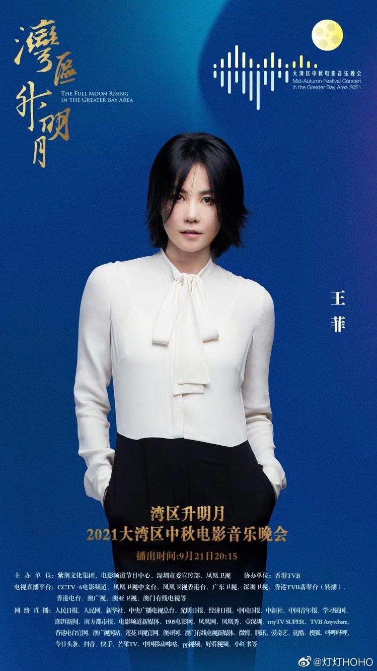 王菲將出席「大灣區電影音樂人中秋晚會」獻唱活動主題曲「灣」。圖/摘自微博