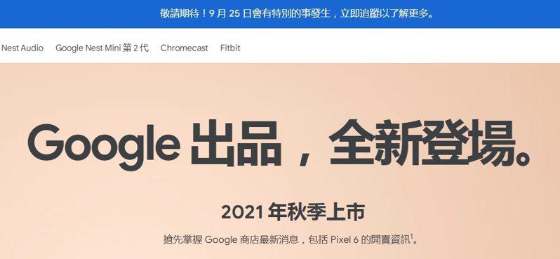 Google在台灣Google Store官網預告9月25日會有特別的事發生,預估就是Pixel 6系列新機開賣時間。圖翻攝自Google Store官網