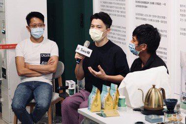 韓嵩齡(左起)、吳則霖與方政倫,共同以「第四波咖啡」為題進行分享。記者王聰賢、李政龍/攝影