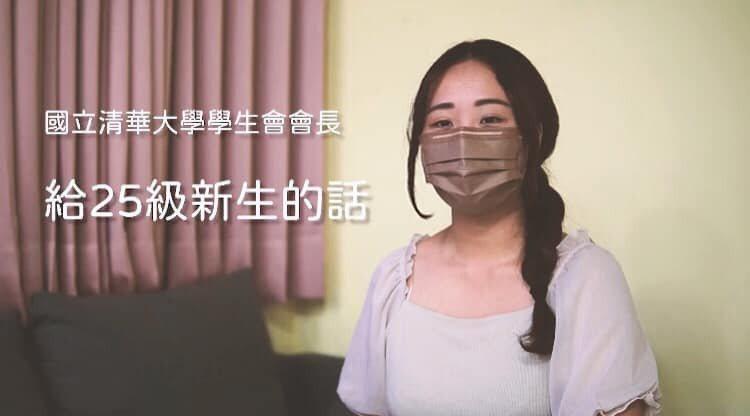 清大第30屆學生會的會長黃筠甯。圖/取自臉書