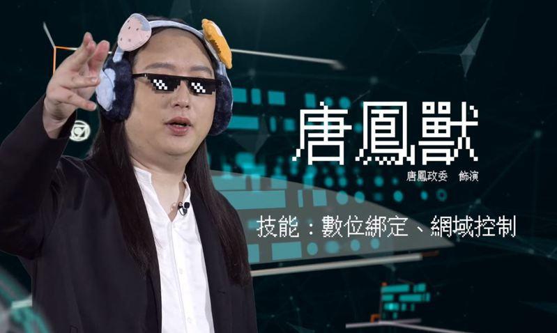 經濟部今晚發布數位綁定五倍券教學影片,行政院政務委員唐鳳化身數位寶貝「唐鳳獸」。圖/翻攝自經濟部臉書