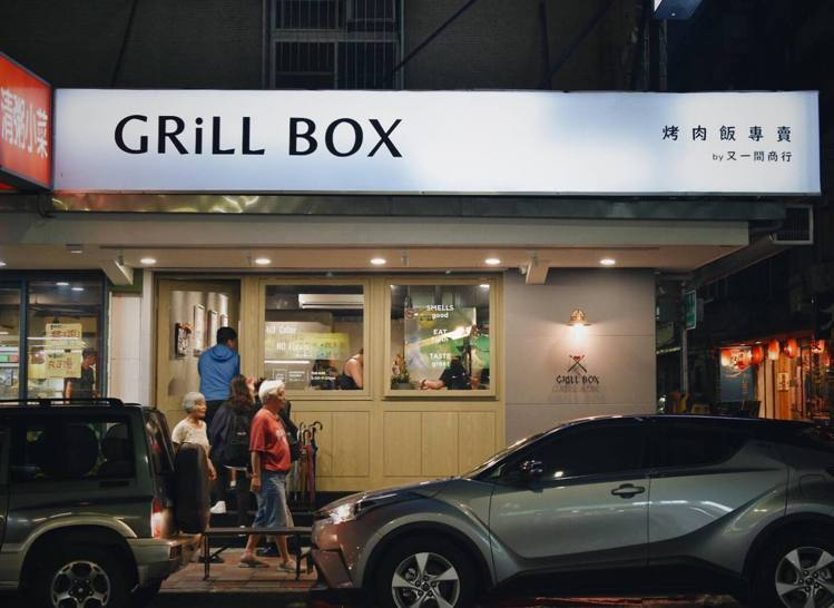 GRiLL Box即將於9月30日結束營業。圖/擷取自Grill Box - 又...