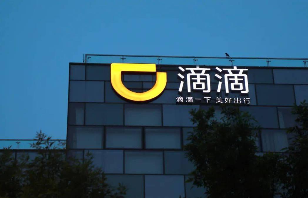 消息指滴滴出行聯合創辦人兼總裁柳青已告訴一些親信,她打算辭職。(圖/取自搜狐)